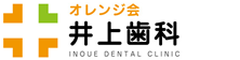 井上歯科院長ブログ