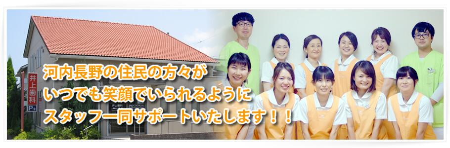 井上歯科のスタッフ研修会についてのブログです。